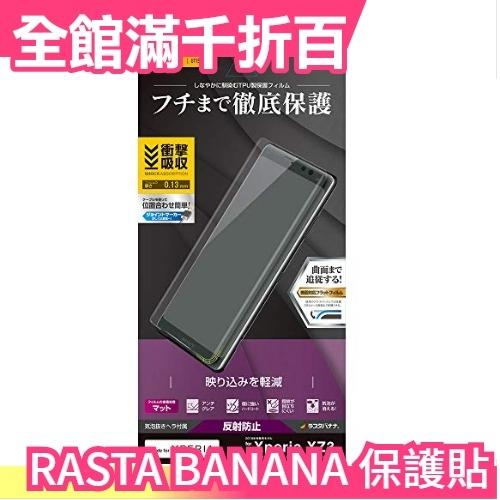 【防反射】日本製 RASTA BANANA 香蕉牌 Sony Xperia XZ3 手機 螢幕保護貼 透明色【小福部屋】