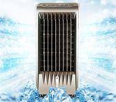 220V  單冷空調扇制冷風扇家用 制冷機小空調 冷風機水冷空調遙控igo      韓小姐