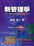 二手書博民逛書店 《新管理學》 R2Y ISBN:9578479824│邱毅著