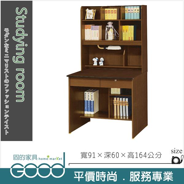 《固的家具GOOD》887-1-AN 金點將胡桃二抽書桌/上+下