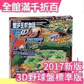 日本 空運 日本 2017 3D野球盤 標準版 棒球 EPOCH公司出產 桌遊 玩具親子休閒益智【小福部屋】