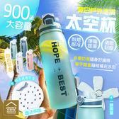 900ML大容量太空杯 夏日戶外水杯 便攜刻度防漏彈蓋透明磨砂水瓶水壺【ZJ0108】《約翰家庭百貨