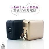 金磚 旅充頭 3.4A CMJ-007 雙孔 充電頭 豆腐頭 折疊 爽USB 插座 插頭 手機 平板 快充 通過品質認證