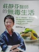 【書寶二手書T9/養生_QKY】莊靜芬醫師的無毒生活_莊靜芬