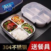 不銹鋼保溫飯盒便當盒分格小學生成人防燙帶蓋韓國兒童餐盒【販衣小築】