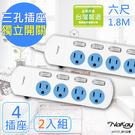 2入組【NAKAY】6呎 四開四插安全延長線(NY144-6)台灣製造