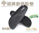 糊塗鞋匠 優質鞋材 C157 牛頭牌廚師鞋墊 台灣製造 廚師鞋 足弓支撐 可水洗