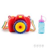 (免運)泡泡機全自動網紅拍照相機充電少女心款玩具仙女吹神器