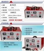 純銅汽車電瓶充電器12V24V智慧通用修復大功率全自動蓄電池充電機 樂活生活館