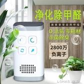 負離子臭氧空氣凈化器新房除甲醛異味家用室內廁所除臭殺菌機 免運