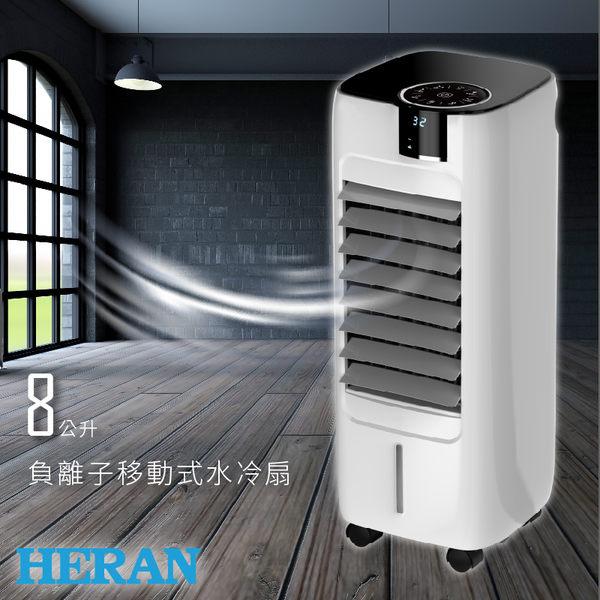 【媽媽推薦款】HERAN禾聯 HWF-08L1 8公升負離子移動式水冷扇 水冷氣 空調扇 冷風機 省電 居家家電