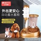 寵物餵食器 寵物飲水器狗狗飲水機貓咪喝水不濕嘴立式自動掛式喂水 快速出貨