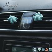 汽車香薰裝飾出風口空調擴香石可愛恐龍車載【千尋之旅】
