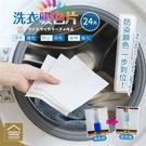 洗衣防染吸色布 24片裝 防色固色洗衣片 吸色布 洗衣紙 衣物吸色紙【ZA0103】《約翰家庭百貨