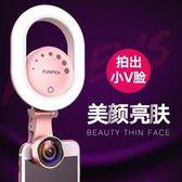 補光燈蘋果手機視頻自拍嫩膚高清廣角鏡頭爾碩數位3c