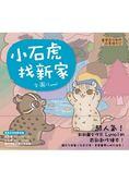 臺灣原生動物故事繪本3:小石虎找新家