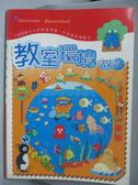 【書寶二手書T5/廣告_YEM】教室環境設計2-動物篇_新形象編輯部