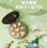 小熊蛋糕機家用烘焙小型多功能迷你兒童全自動華夫餅機雞蛋仔機器 完美居家生活館