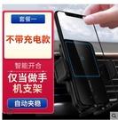 手機支架 車載手機支架蘋果華為自動無線充電車內固定導航支撐夾式萬能通用 瑪麗蘇