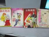 【書寶二手書T5/漫畫書_NSU】棕色的夢_大姊_護國騎士_小咪漫畫周刊76集_共4本合售