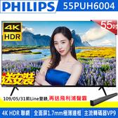 《送壁掛架及安裝&HDMI線》Philips飛利浦 55吋55PUH6004 4K HDR聯網全面屏液晶顯示器(贈數位電視接收器)