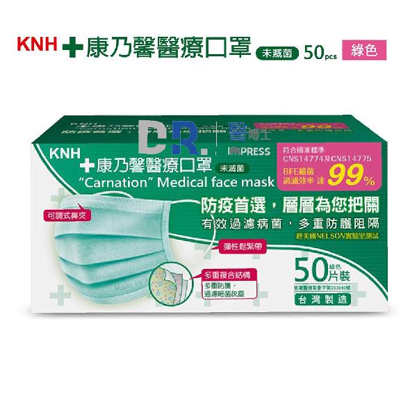 【醫博士】康乃馨醫療口罩(成人 綠色) 50片/盒 (3盒 $555)