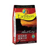 寵物家族-Earthborn原野優越天然糧-成犬低敏配方(雞肉+黑麥)2.5kg