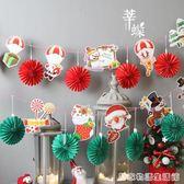 圣誕節創意紙扇花商場櫥窗新年酒店拉花拉旗布置圣誕樹裝飾品  居家物語