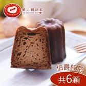 【南紡購物中心】第二顆鈕釦JC.法式可麗露-伯爵紅茶(44g/顆,共6顆/盒)