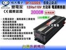 【久大電池】變電家 SP-12200/E 模擬正弦波電源轉換器 12V轉110V 2000W