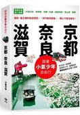 跟著小氣少年自由行 京都‧奈良‧滋賀:關西交通逹人指南 JR西日本