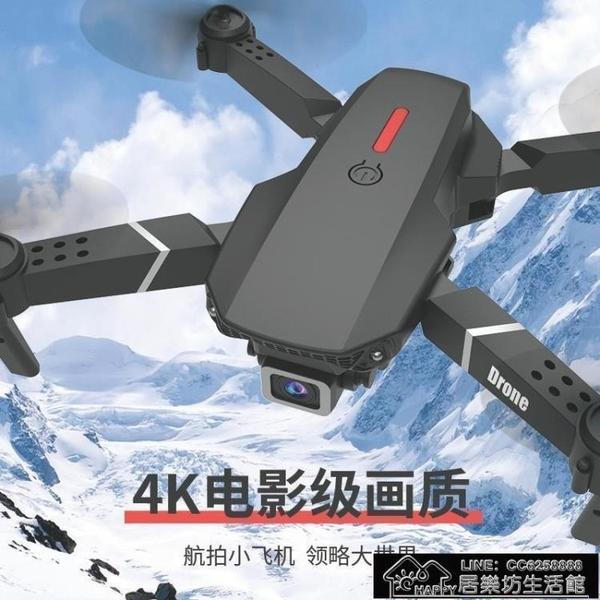 快速出貨 無人幾折疊無人機超長續航6k航拍成人高清專業飛行器遙控【2021新年鉅惠】