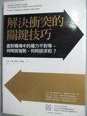 【書寶二手書T1/財經企管_MDI】解決衝突的關鍵技巧_彼得.科曼