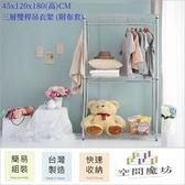 【空間魔坊】45x120x180高cm 三層吊衣架組 雙桿(附布套)-綠直條布套