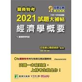 關務特考2021試題大補帖【經濟學概要】(100~109年試題)