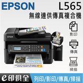 EPSON L565 有線網路/Wifi/傳真七合一原廠連續供墨傳真複合機
