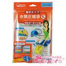 【COCORO樂品】抽氣式無閥門衣物壓縮袋|真空壓縮袋 旅行收納袋