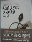 【書寶二手書T3/一般小說_JJB】白色榮光染血將軍的凱旋_海堂 尊