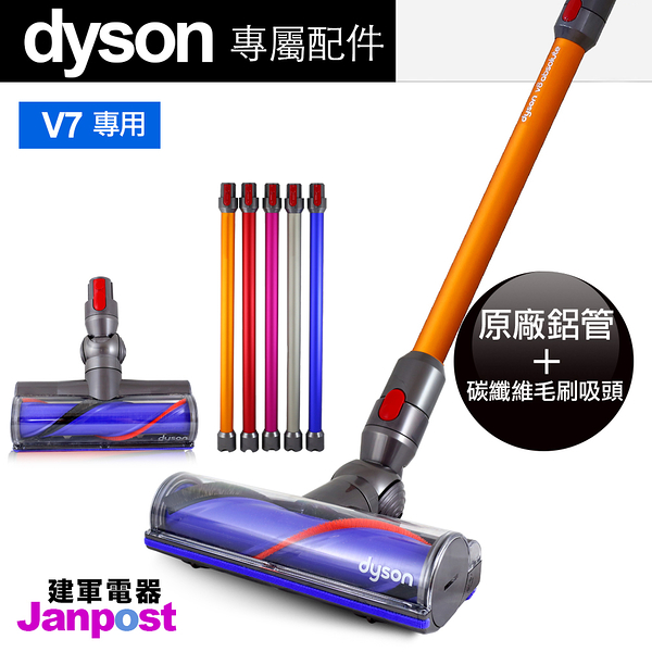 【建軍電器】Dyson V7 trigger 用 35W 長管+碳纖維吸頭 全新原廠