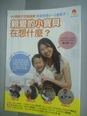 【書寶二手書T6/親子_KGU】親愛的小寶貝在想什麼?_袁巧玲