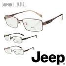 【JEEP】方框光學眼鏡(8010) 五款顏色任選