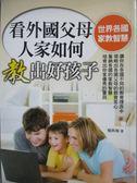 【書寶二手書T8/親子_MQG】看外國父母人家如何教出好孩子_楊燕梅