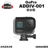 GoPro 原廠防水殼 ADDIV-001 (9E) 防水殼 60米 保護殼 公司貨 適用 HERO9