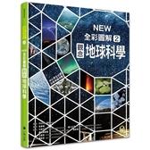 中小學生必讀科學常備用書(2)NEW全彩圖解觀念地球科學