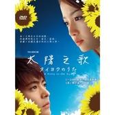 日劇 太陽之歌 DVD  (音樂影片購)