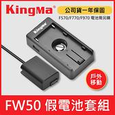 【現貨】Kingma FW50 假電池 套組 附電池轉接板 支援 SONY NP- FW50 戶外移動 USB 行動電源