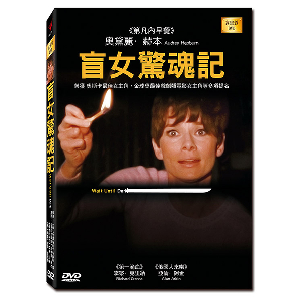 新動國際【盲女驚魂記 Wait Until Dark】高畫質DVD