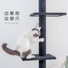 貓爬架 貓爬架通天柱大型貓樹多層貓爪柱貓窩一體貓跳臺貓玩具貓抓板貓臺 霓裳細軟