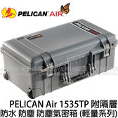 PELICAN Air 派力肯 (塘鵝) 1535TP 銀 銀灰 防水氣密箱 (0利率 免運 總代理公司貨) 附TrekPack 隔層 輕量版