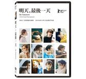 明天,最後一天 DVD (購潮8)